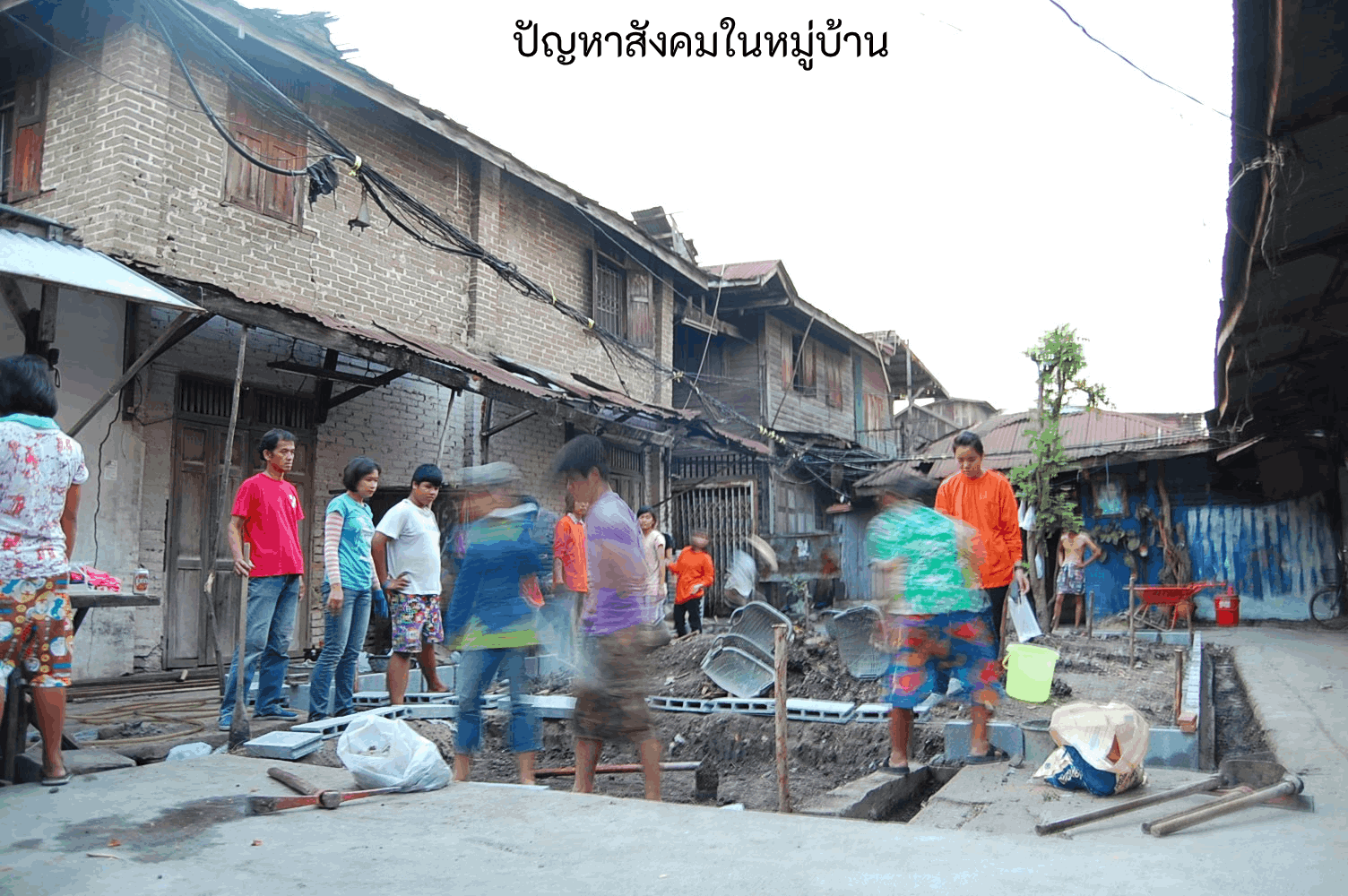 ปัญหาสังคมในหมู่บ้าน