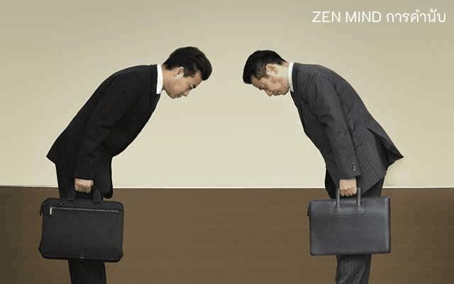 ZEN MIND การคำนับ