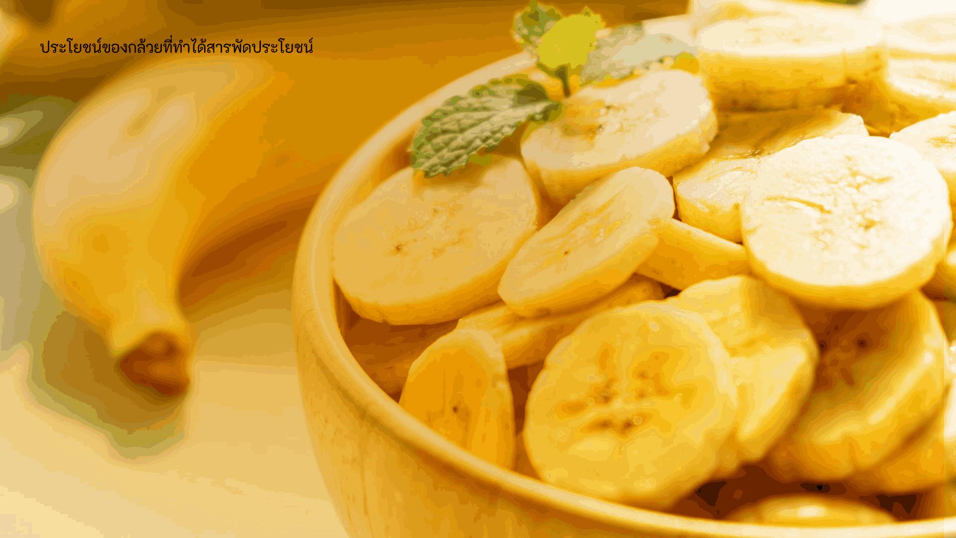 ประโยชน์ของกล้วยที่ทำได้สารพัดประโยชน์