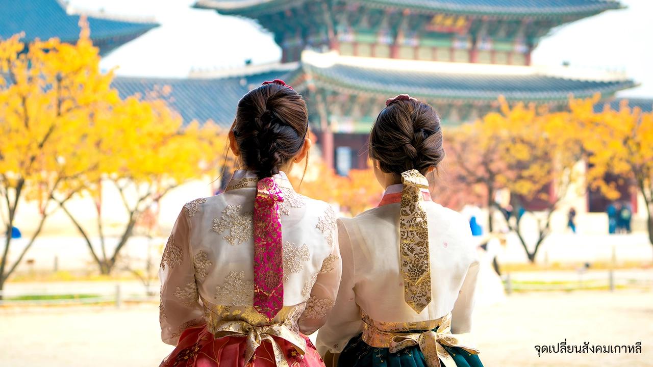 จุดเปลี่ยนสังคมเกาหลี